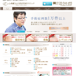 心斎橋コムロ美容外科クリニックのHP