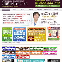 大阪梅田中央クリニックのHP