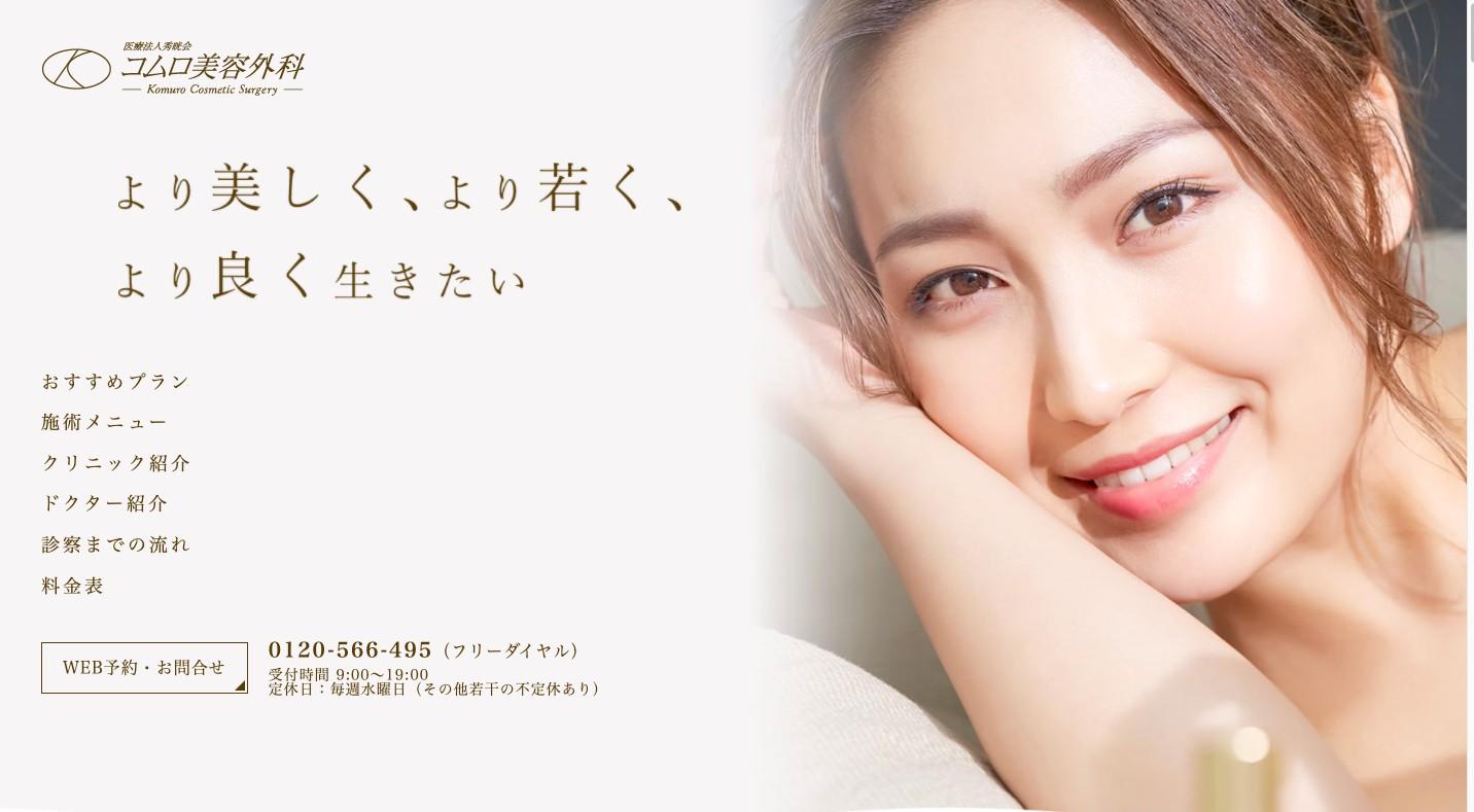 心斎橋コムロ美容外科のHP